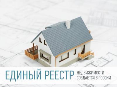 Что изменилось в законах о недвижимости с 1 января 2017