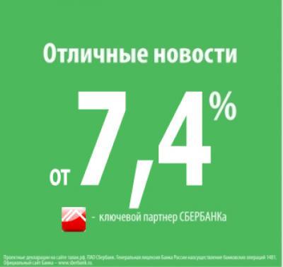 С 10 августа 2017 г. Сбербанк снижает ставки по ипотеке - теперь от 7,4%
