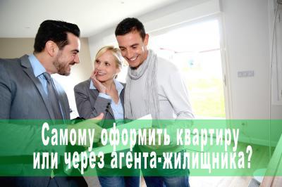 Самому оформить квартиру или через агента-жилищника?