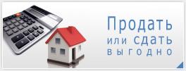 продать квартиру в Сарове